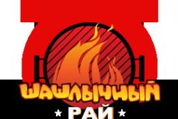 Логотип компании Шашлычный рай